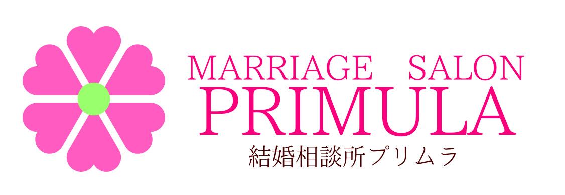 月3,300円からの婚活! 姫路周辺から神戸間で素敵なパートナーをお探しならプリムラへ!